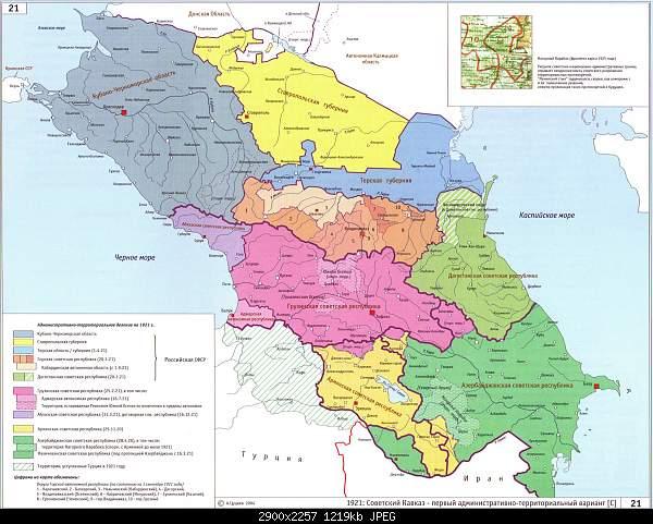 Maps Карты Քարտեզներ-caucasus1921.jpg