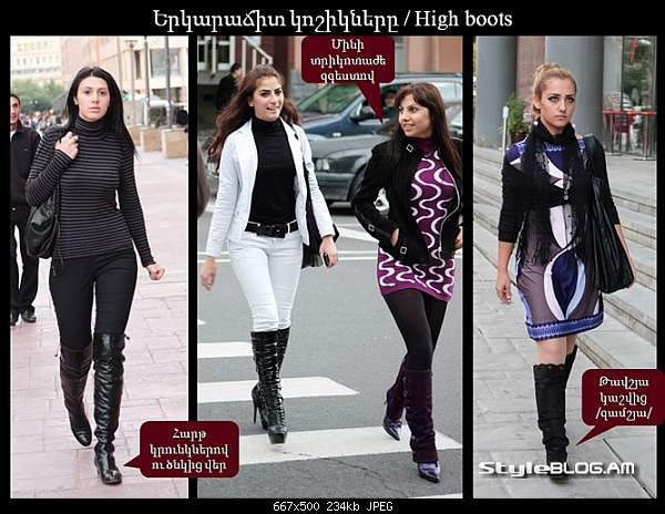 Весна-лето 2010. Основные модные тенденции.-yerevan-fall-street-style-fashion-5.jpg