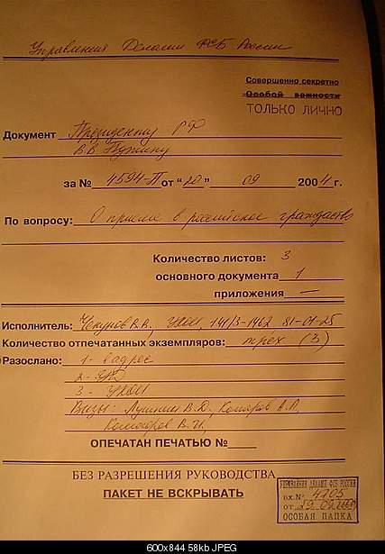 Russian spy is vice-director of Armenian national security agency Русский шпион - зам.нач.службы безопасности Армении-45942.jpg