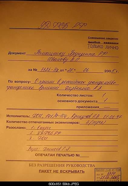 Russian spy is vice-director of Armenian national security agency Русский шпион - зам.нач.службы безопасности Армении-3326.jpg