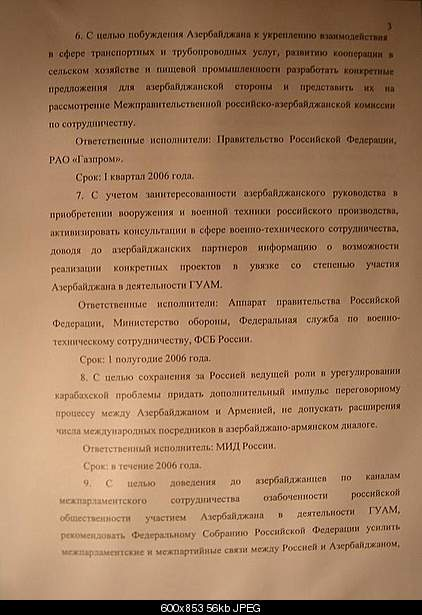 Азербайджан пригрозил силой отобрать Нагорный Карабах у Армении-1850-13.jpg