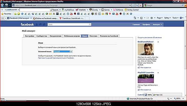 Война на Facebook завершилась – наши побеждают........-capture.jpg