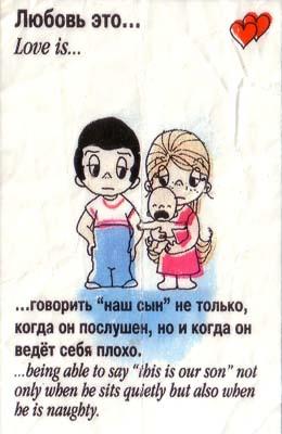 Love is... - VIP Armenia Community