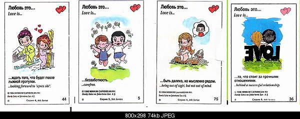 Love is...-l4.jpg
