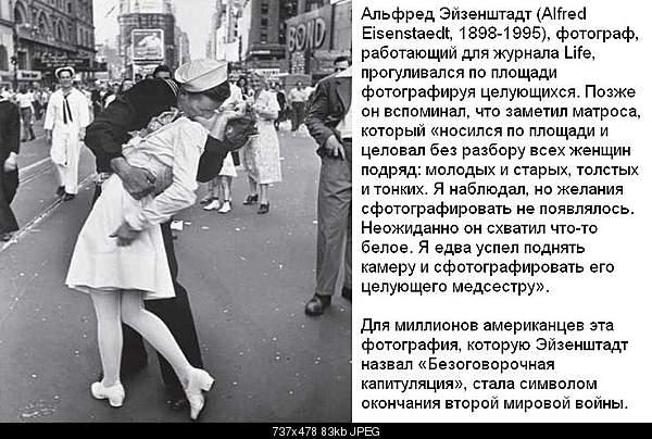 Фотографии, которые потрясли мир.-1919-351.jpg