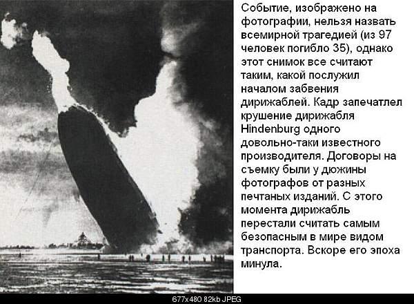 Фотографии, которые потрясли мир.-1919-406.jpg