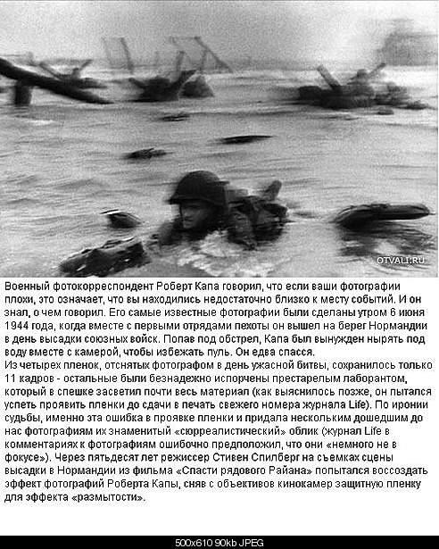 Фотографии, которые потрясли мир.-1919-414.jpg