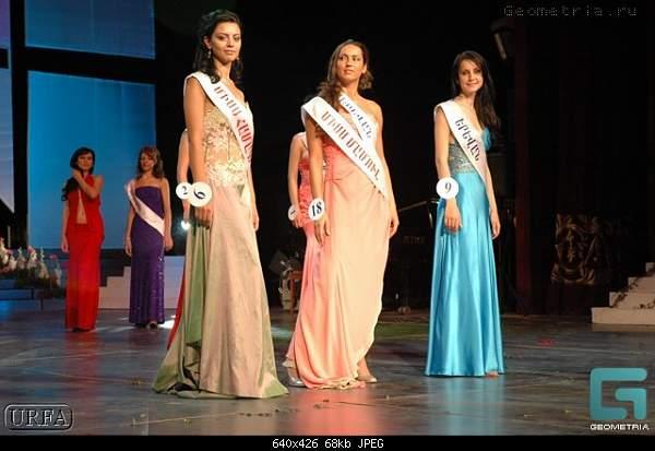 «Мисс Армения 2007»-2673122.jpg