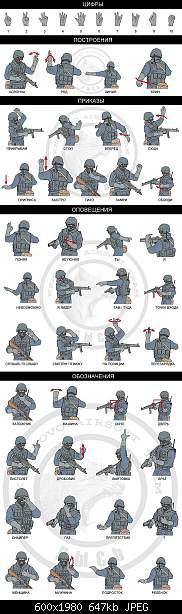 Команды спецназа-1196083313_st_symbols.jpg