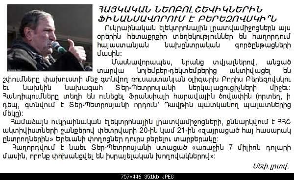 Elections of president in Armenia 2008 Նախագահական ընտրությունները Հայաստանում Президентские выборы в Армении-levonberezovsky.jpg